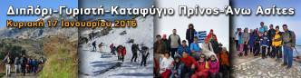 diplori-gyristi-katafygeio_prinos-ano_asites_oreivatikos-irakleiou-2016