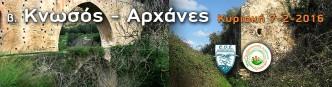knosos-archanes-oreivatikos-irakleiou