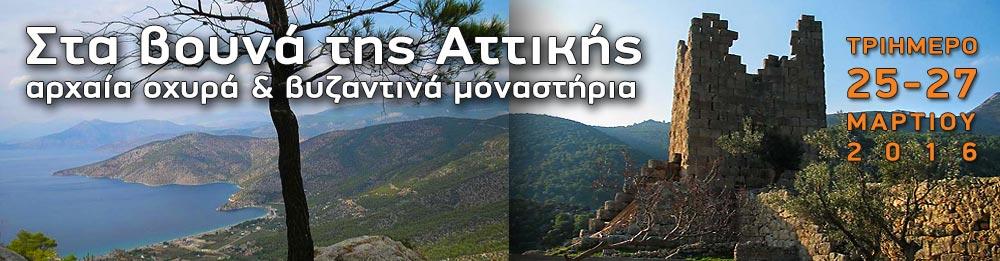 sta-vouna-tis-attikis-oreivatikos-irakleiou