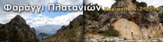 faragi-platanion-oreivatikos-irakleiou