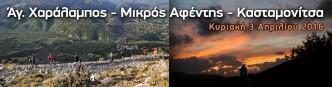 agios_haralampos-mikros_afentis-kastamonitsa-oreivatikos-irakleiou