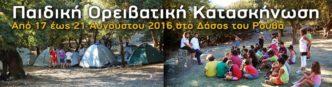 paidiki-oreivatiki-kataskinosi-dasos-rouva_oreivatikos-irakleiou-2016