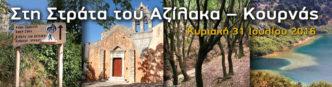 strata-tou-azilaka-kournas-eos-irakleiou2016