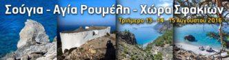 soygia-agia_roumeli-hora_sfakion-eos-irakleiou-2016