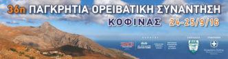 36h-pankritia-oreivatiki-synantisi-kofinas_oreivatikos-syllogos-irakleiou-2016