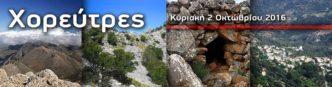 horeftes-oreivatikos-syllogos-irakleiou-2016