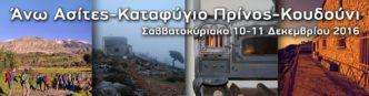 katafygio-prinos-koudouni-oreivatikos-irakleiou-2016