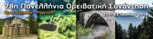 78η Πανελλήνια Ορειβατική Συνάντηση – Όρος Κόζιακας - Περτούλι