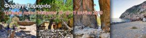 Φαράγγι Σαμαριάς Τριήμερο Αγίου Πνεύματος 15-16-17 Ιουνίου 2019